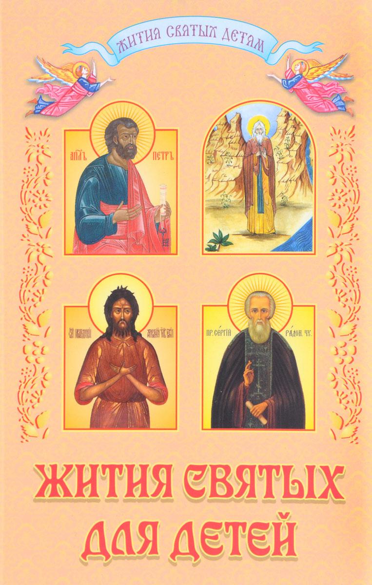Валентин Николаев,Ольга Данчук Жития святых для детей новый завет в изложении для детей четвероевангелие