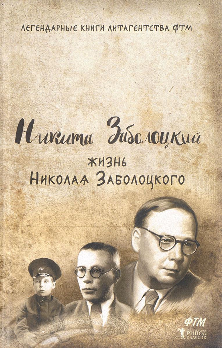 9785386095949 - Никита Заболоцкий: Жизнь Николая Заболоцкого - Книга