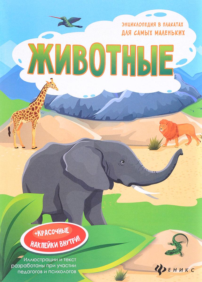Н. Мойсик Животные. Книжка-плакат (+ наклейки)