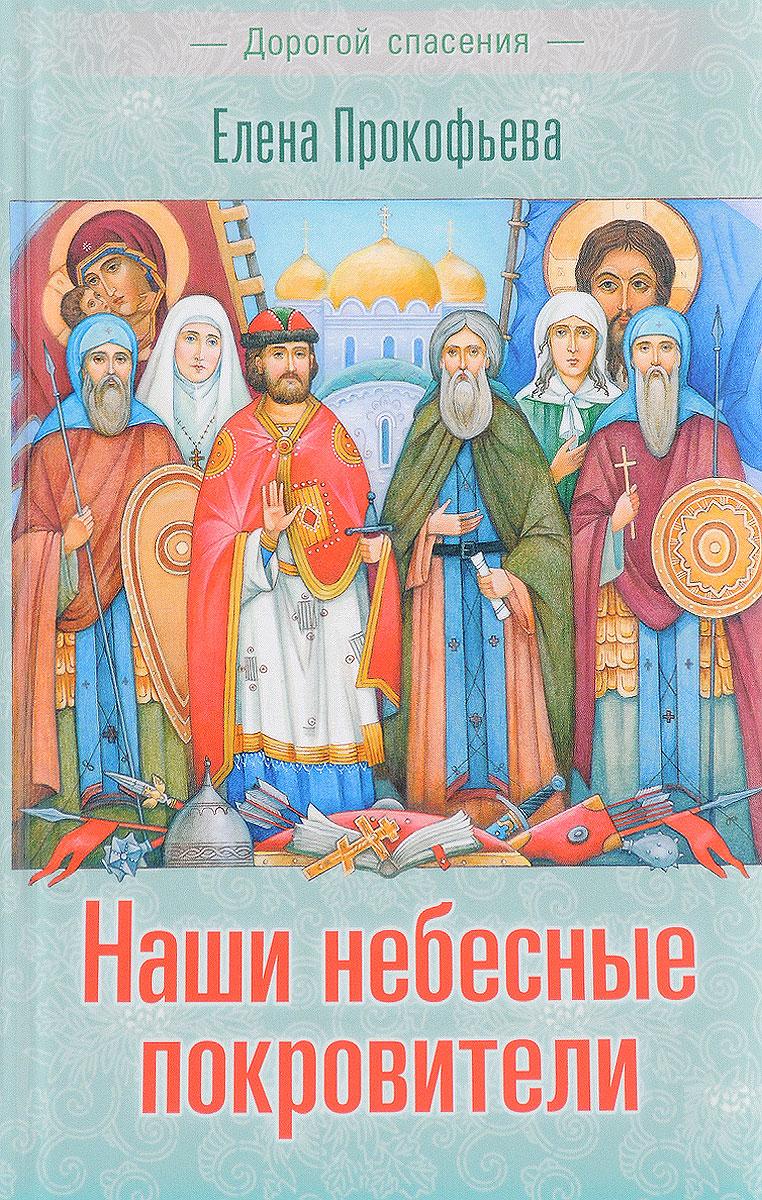 Елена Прокофьева Наши небесные покровители наши небесные покровители