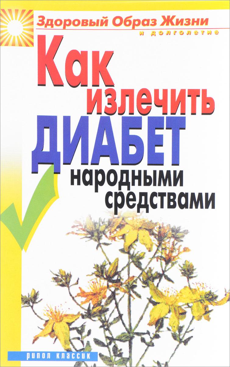 К. А. Ляхова Как излечить диабет народными средствами ollin professional shampoo hair