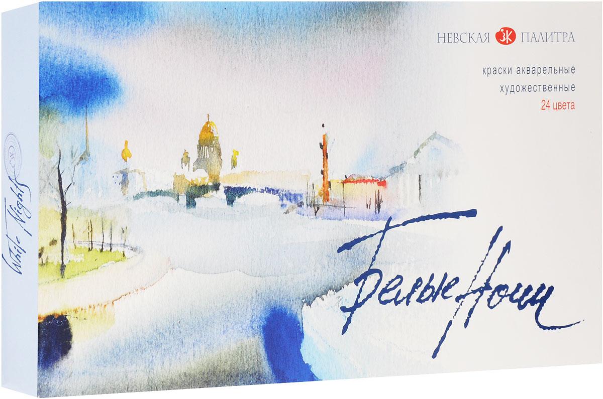 Невская палитра Акварельные художественные краски 24 цвета сковорода нмп невская 24см 2473н