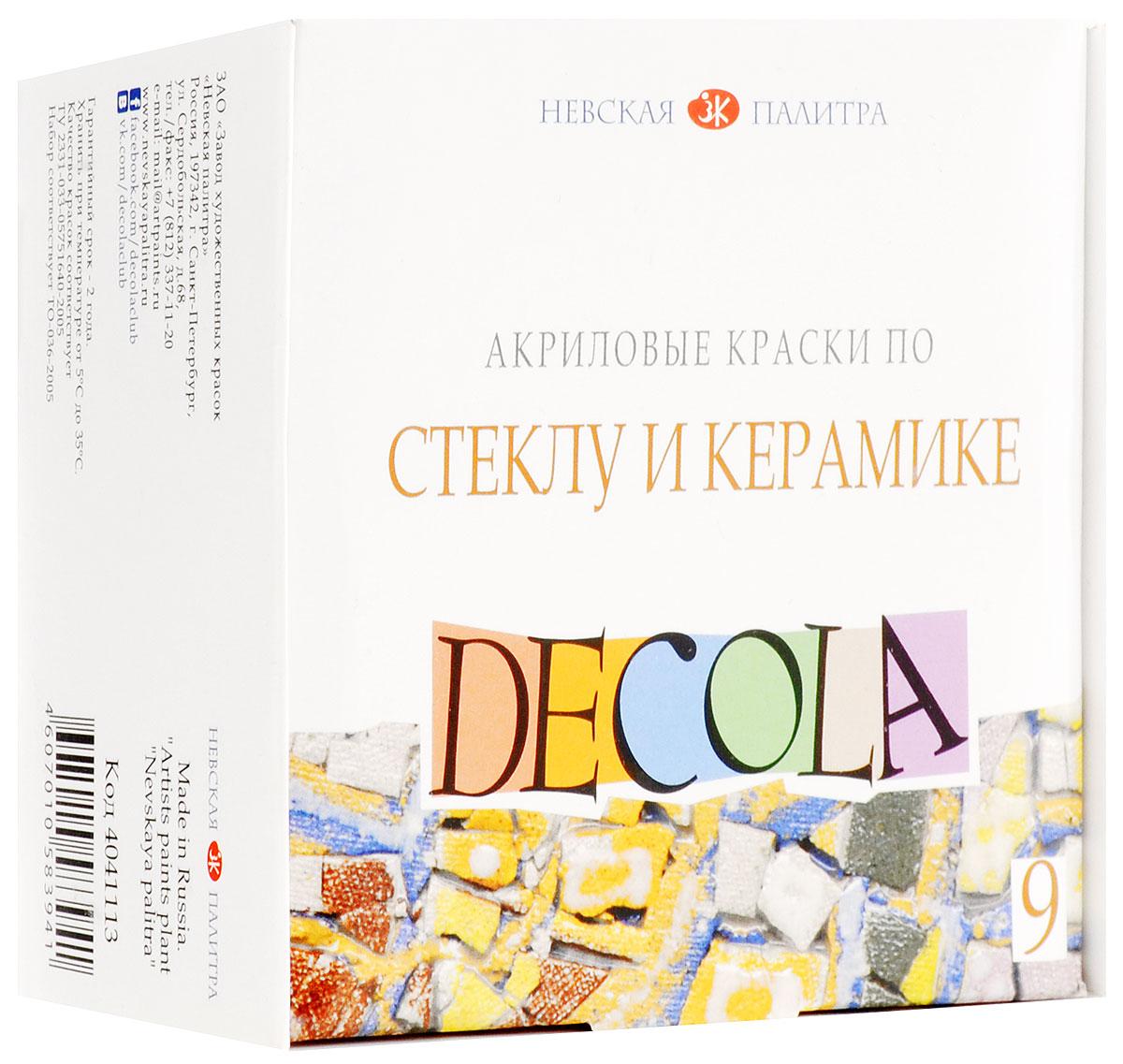 Decola Акриловые краски по стеклу и керамике 9 цветов4041113Краски по стеклу и керамике на основе водной акриловой дисперсии Decola предназначены для росписи керамики, фаянса, изделий из стекла и металла. Перед применением краску тщательно перемешайте.Нанесите краску кистью на обезжиренную поверхность в один или два слоя с промежуточной сушкой в течение 12 часов. Просушите роспись 3 суток. Для придания краскам прозрачности используйте специальный разбавитель. При разбавлении водой стойкость красок к мытью падает. Для обеспечения большей долговечности расписанное изделие после сушки можно прогреть в духовке при температуре до 100 градусов в течение 30 минут.Мойте изделия теплой водой без сильного механического воздействия. Не используйте краски для росписи предметов, контактирующих с пищевыми продуктами. Храните краски в плотно закрытой таре. Кисти и инструменты сразу после работы промойте водой.