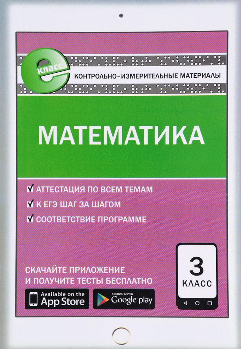 Математика. 3 класс. Контрольно-измерительные материалы отзывы