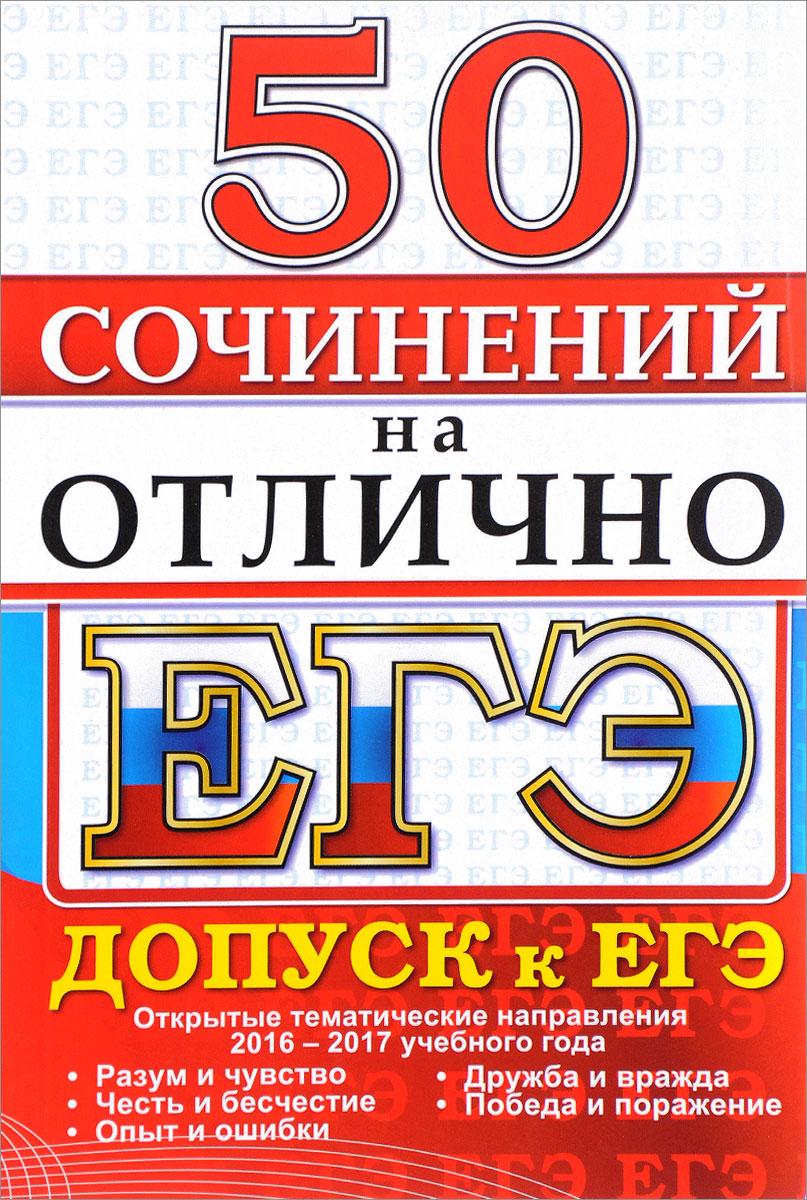 ЕГЭ. Литература. 50 сочинений на отлично. Допуск к ЕГЭ ситников в как написать сочинение для подготовки к егэ