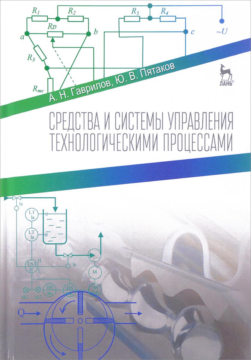 А. Н. Гаврилов, Ю. В. Пятаков Средства и системы управления технологическими процессами