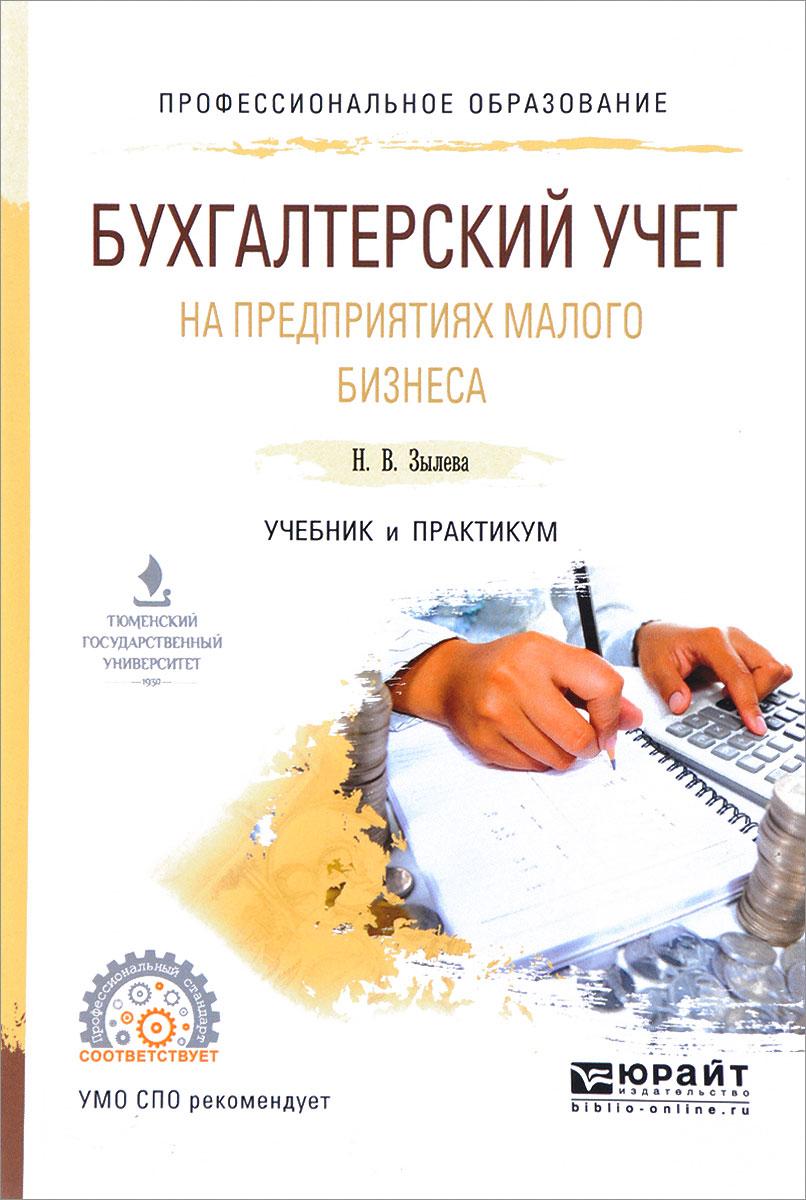 Н. В. Зылева, Ю. С. Сахно Бухгалтерский учет на предприятиях малого бизнеса. Учебник и практикум