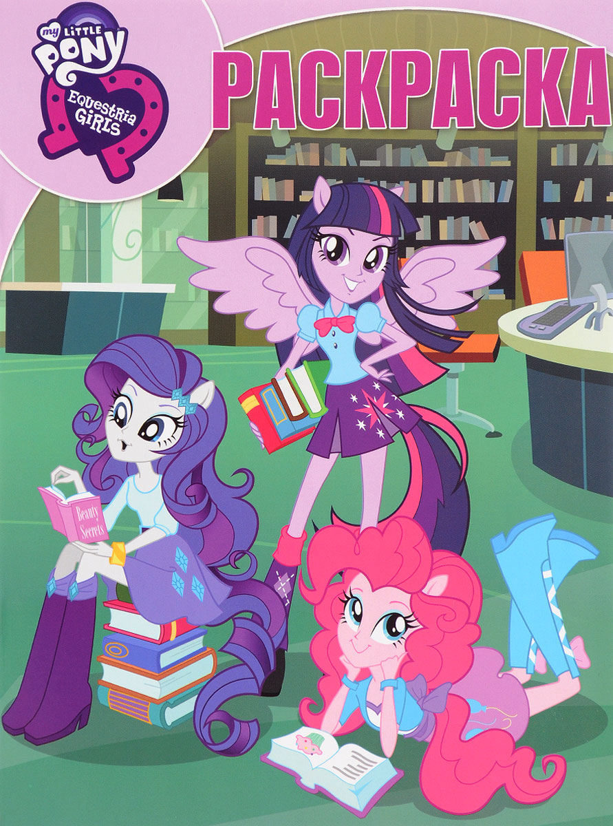 My Little Pony. Equestria Girls. Волшебная раскраска my little pony equestria girls кукла lemon zest