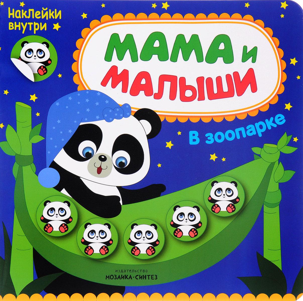Мария Романова Мама и малыши. В зоопарке (+ наклейки) романова мария цвет книжка с наклейками