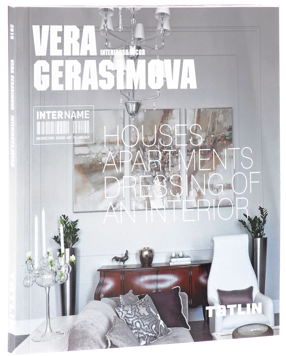 Intername: Vera Gerasimova: Houses Apartments Dressing of an Interior intername vera gerasimova houses apartments dressing of an interior