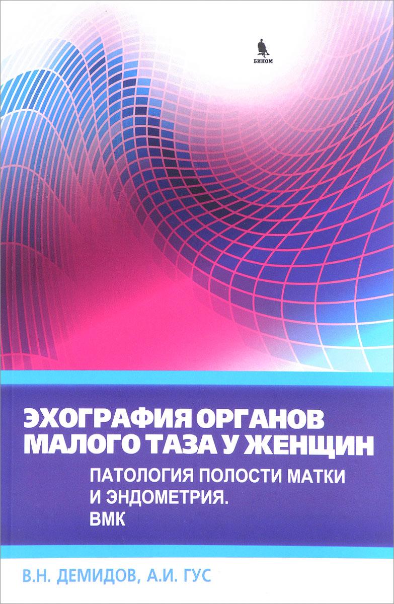 Эхография органов малого таза у женщин. Патология полости матки и эндометрия. Выпуск 4