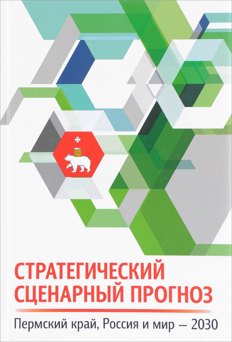 Стратегический сценарный прогноз. Пермский край, Россия и мир - 2030