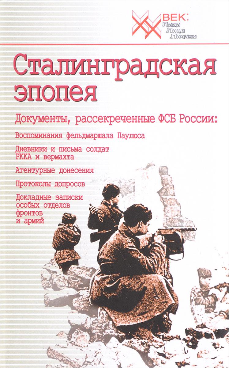 Сталинградская эпопея валентин рунов удар по украине вермахт против красной армии