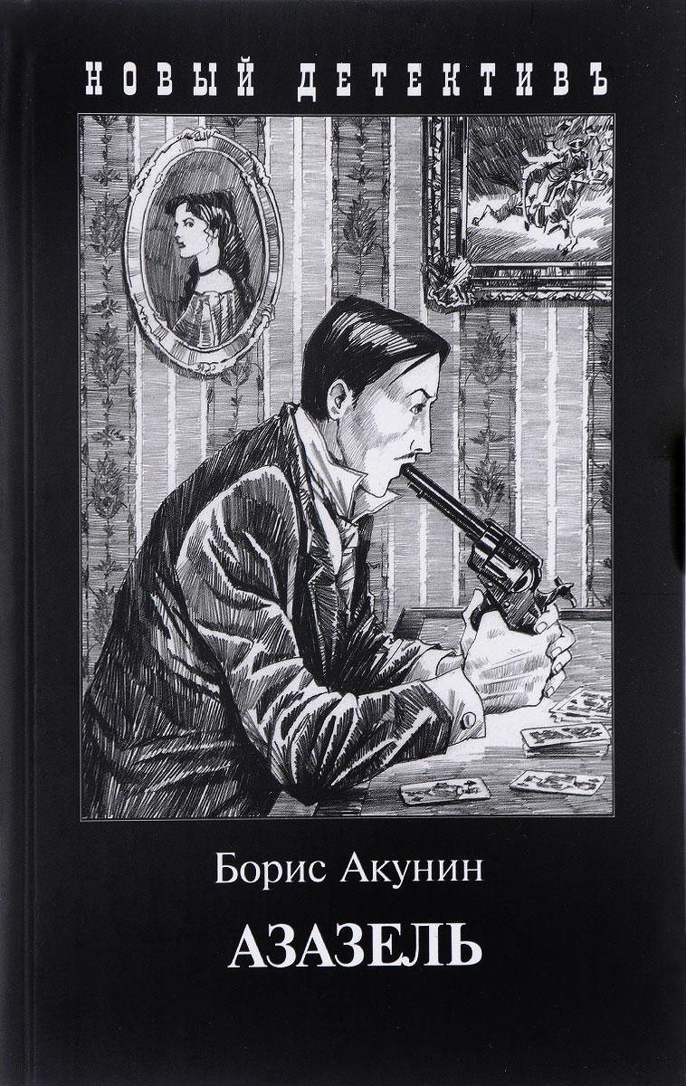 Борис Акунин Азазель борис акунин вдовий плат роман
