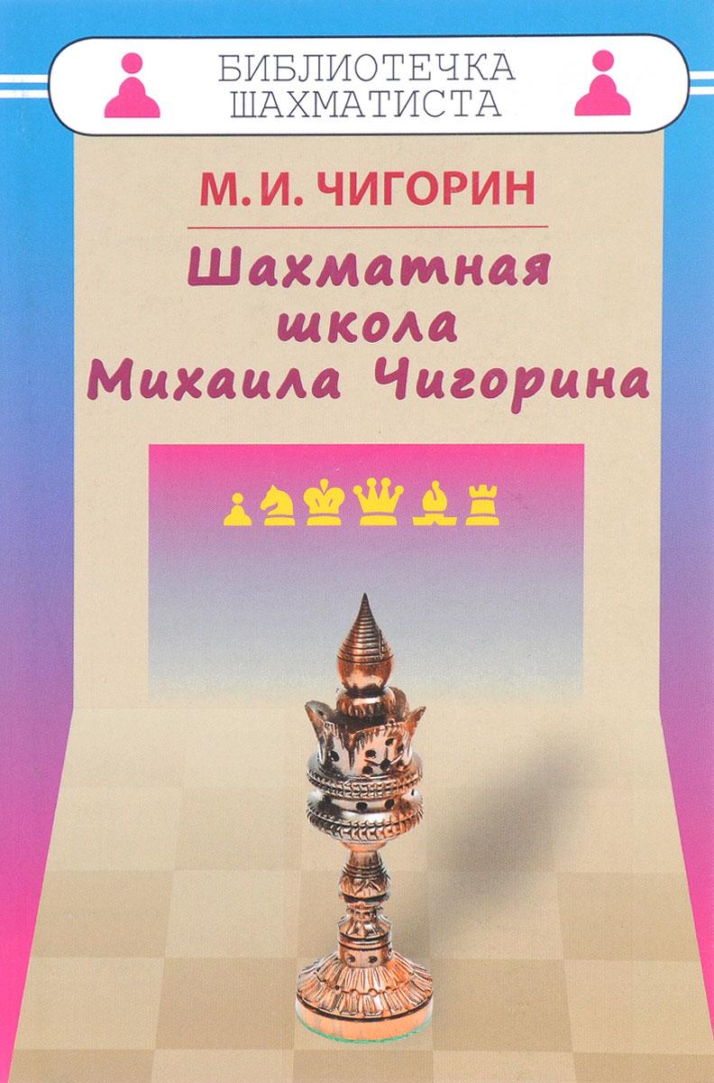 Zakazat.ru: Шахматная школа Михаила Чигорина. М. И. Чигорин