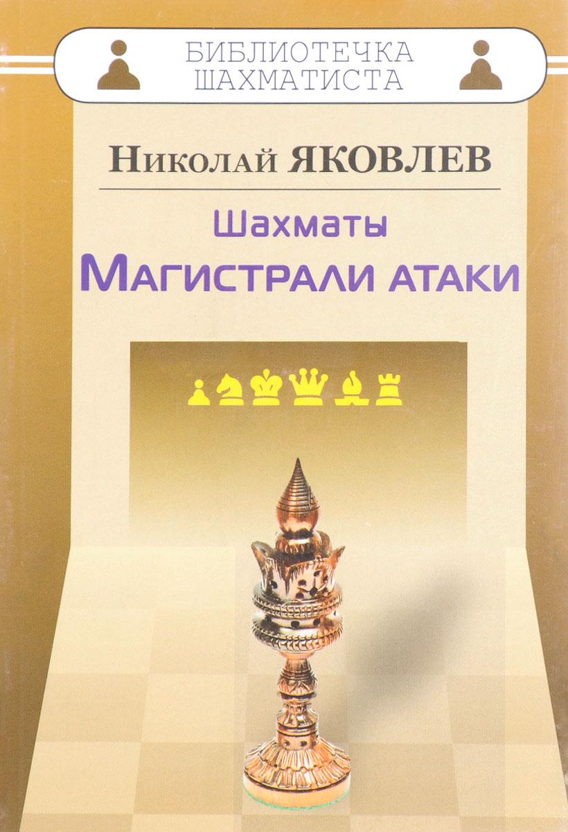 Николай Яковлев Шахматы. Магистрали атаки