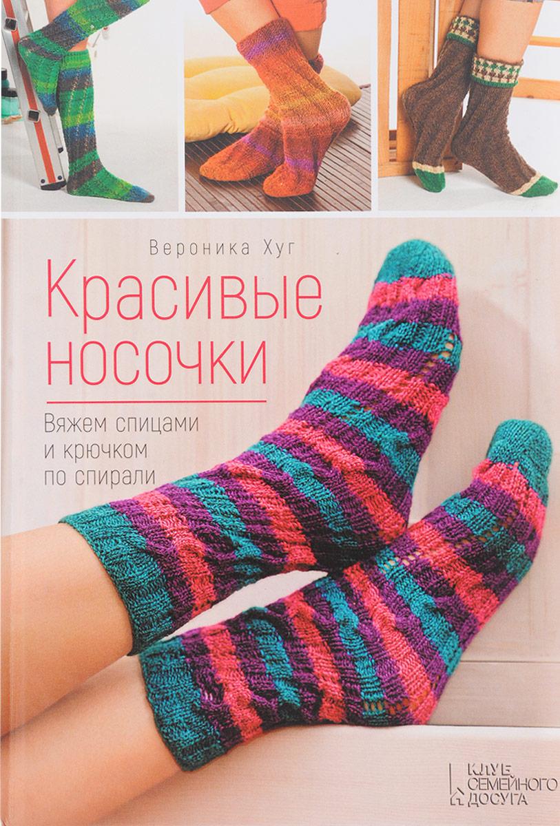 Вероника Хуг Красивые носочки. Вяжем спицами и крючком по спирали