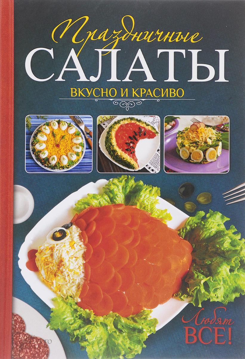 Леся Кравецкая Праздничные салаты. Вкусно и красиво. Любят все! плотникова т такие вкусные салаты…