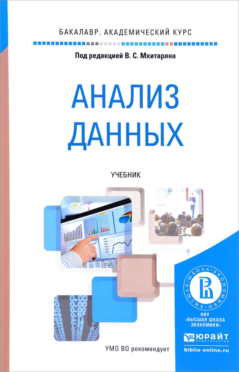 Анализ данных. Учебник