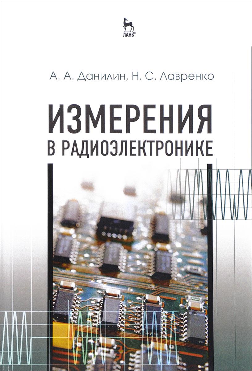 А. А. Данилин, Н. С. Лавренко Измерения в радиоэлектронике. Учебное пособие
