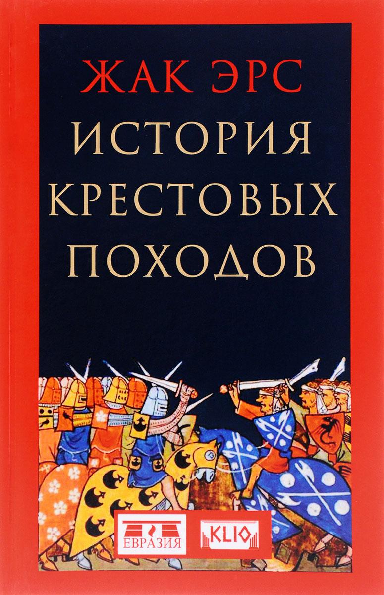 Жак Эрс История крестовых походов