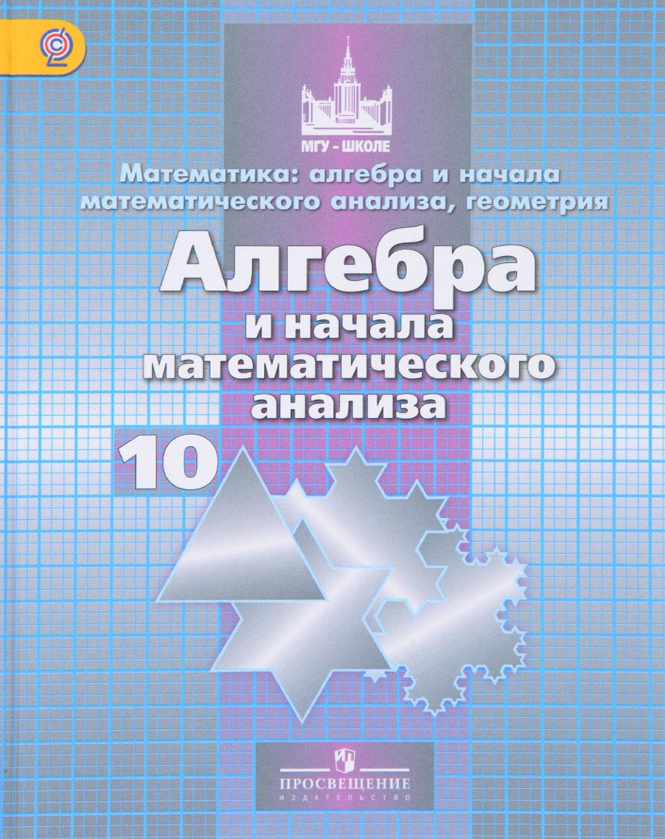 С. М. Никольский, М. К. Потапов, Н. Н. Решетников, А. В. Шевкин Алгебра и начала математического анализа. 10 класс. Учебник