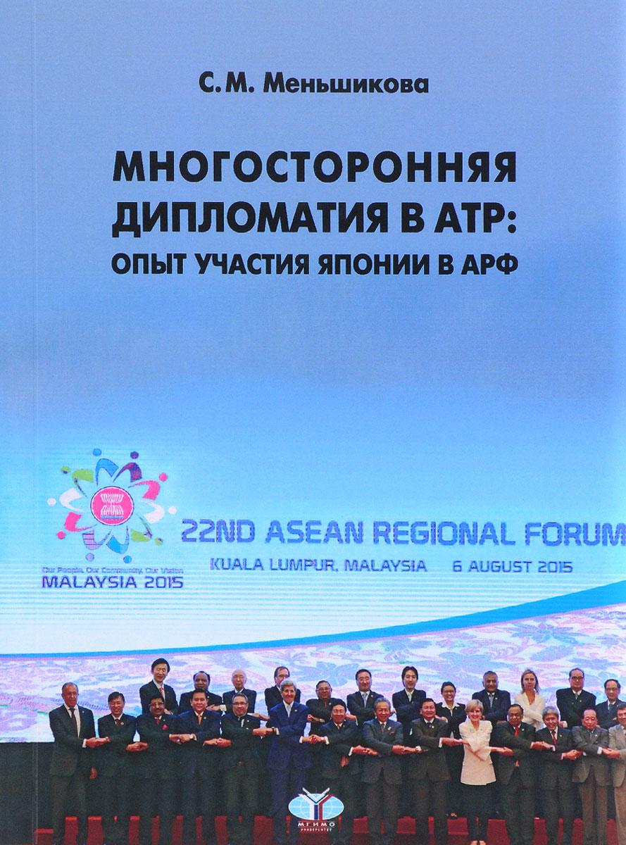 С. М. Меньшикова Многосторонняя дипломатия в АТР. Опыт участия Японии в АРФ д в стрельцов внешнеполитические приоритеты японии в азиатско тихоокеанском регионе