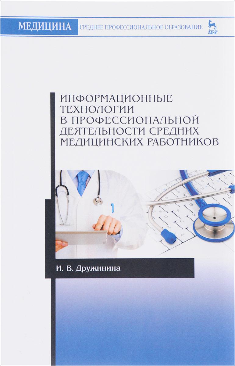 Информационные технологии в профессиональной деятельности средних медицинских работников. Учебное пособие
