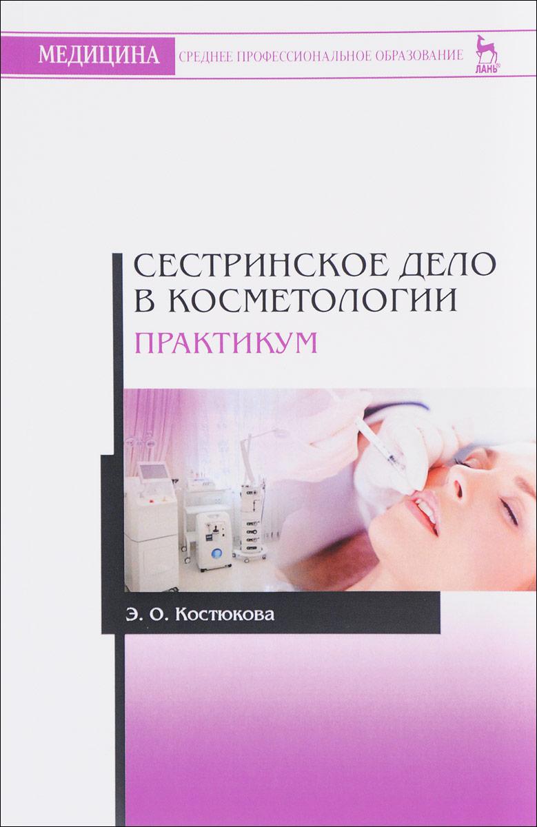 Сестринское дело в косметологии. Практикум. Учебное пособие