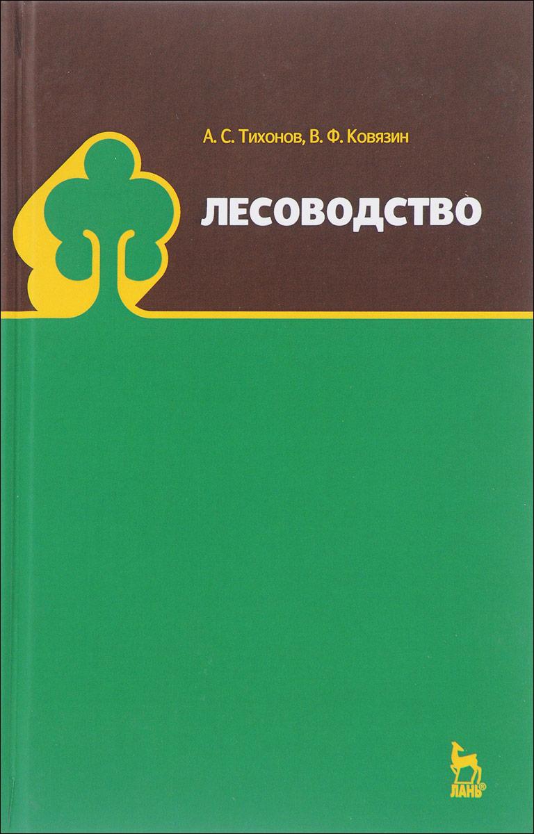 А. С. Тихонов,  В. Ф. Ковязин Лесоводство. Учебник тихонов а ковязин в лесоводство