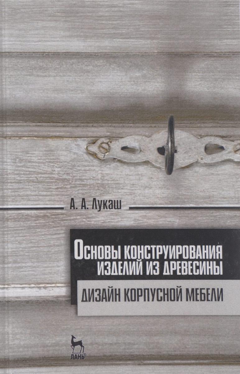 Основы конструирования изделий из древесины. Дизайн корпусной мебели. Учебное пособие