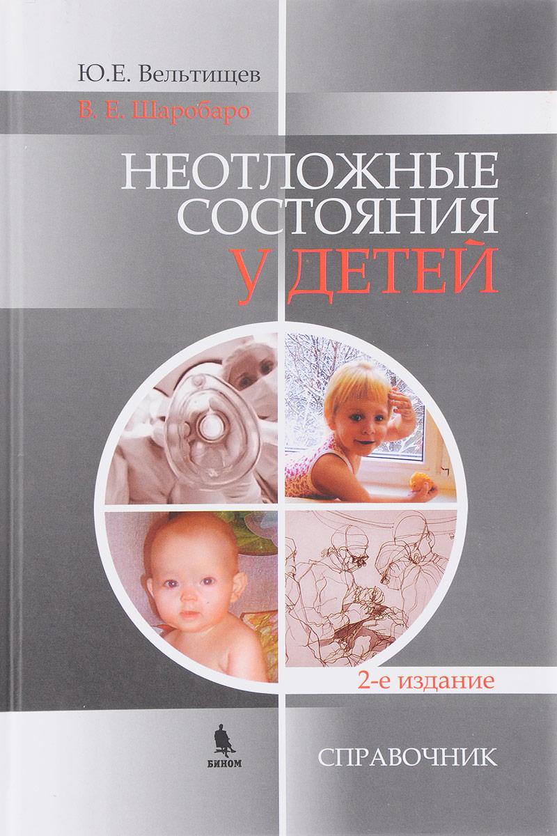 Ю. Е. Вельтищев,  В. Е. Шаробаро Неотложные состояния у детей. Справочник