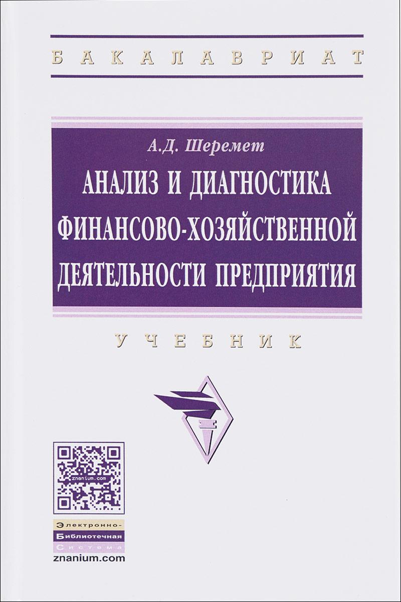 А. Д. Шеремет Анализ и диагностика финансово-хозяйственной деятельности предприятия. Учебник