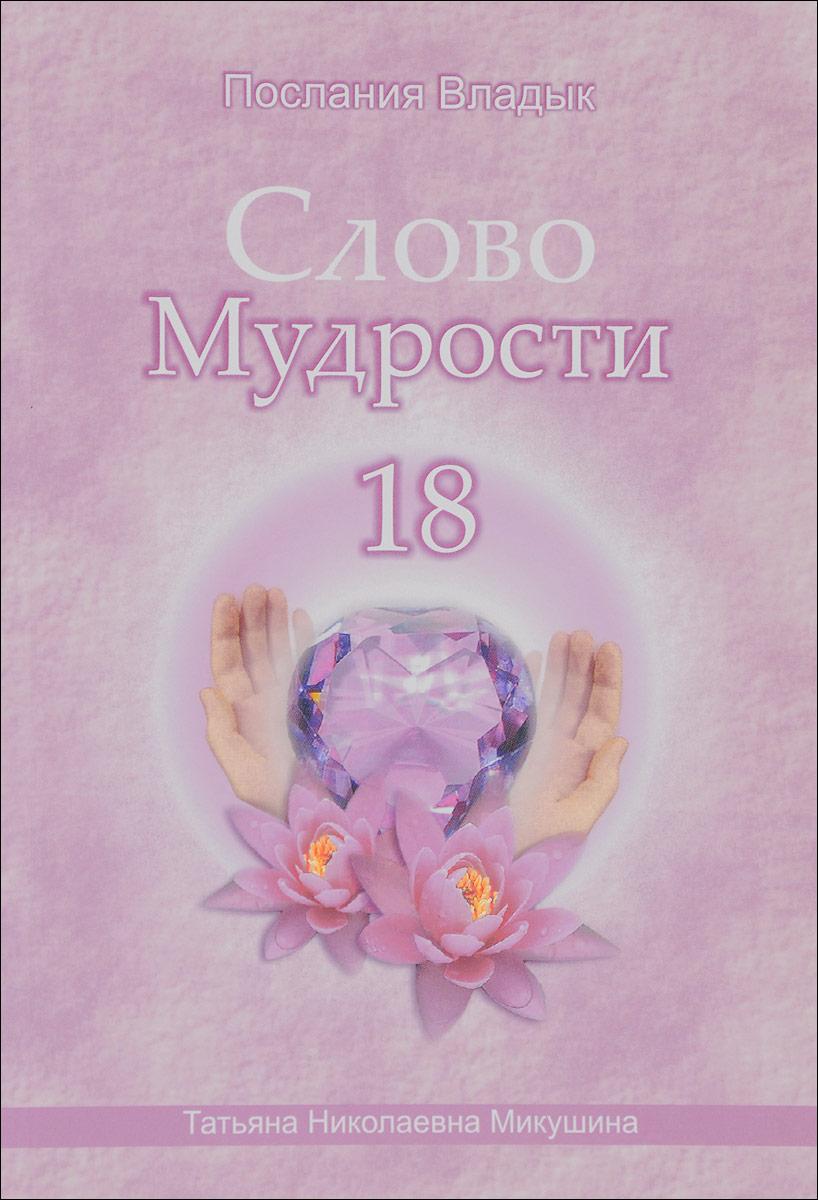 Слово Мудрости - 18. Т. Н. Микушина