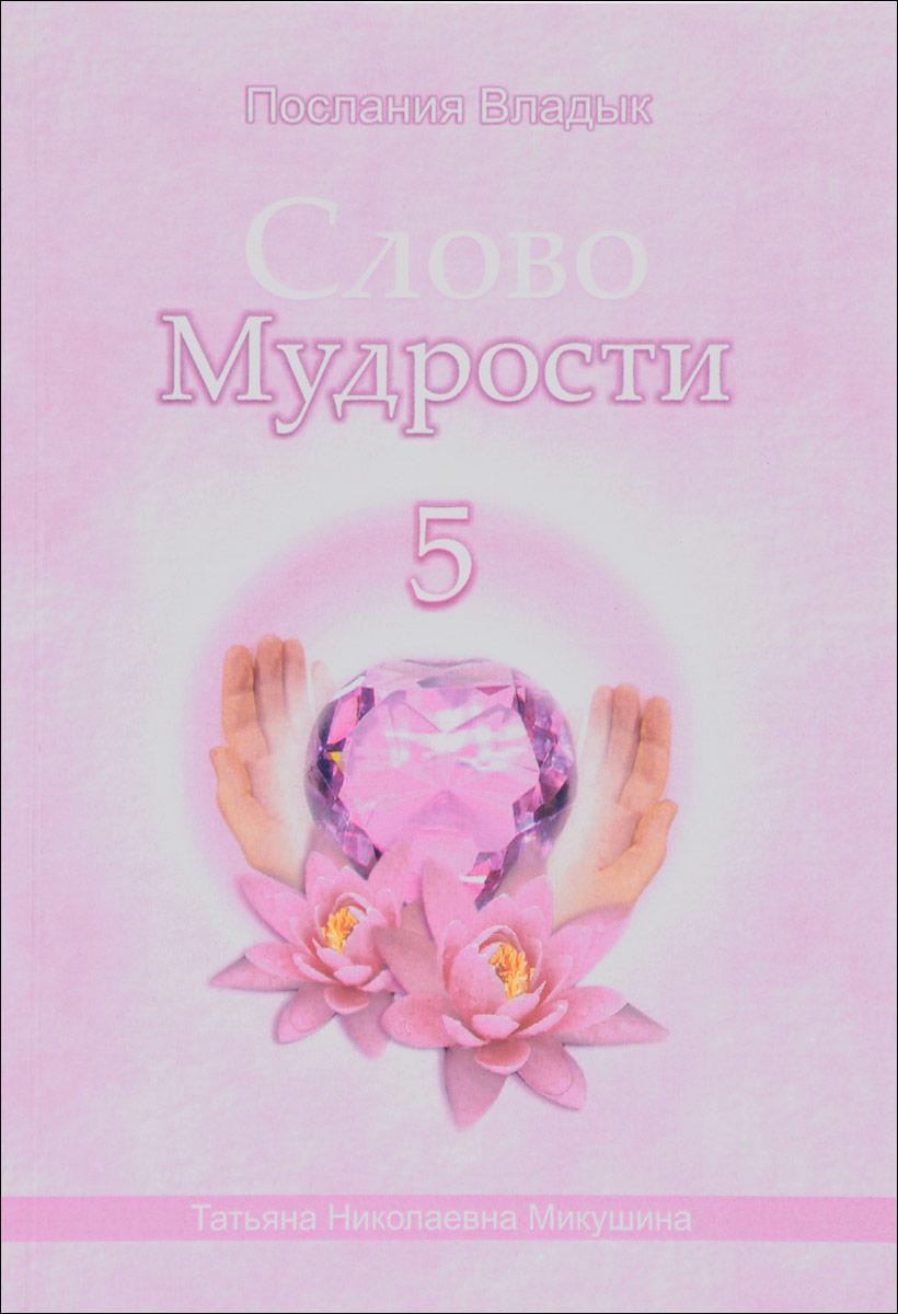 Слово Мудрости - 5. Т. Н. Микушина