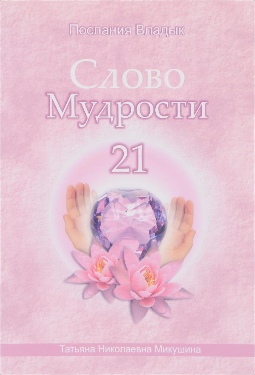 Т. Н. Микушина Слово Мудрости 21