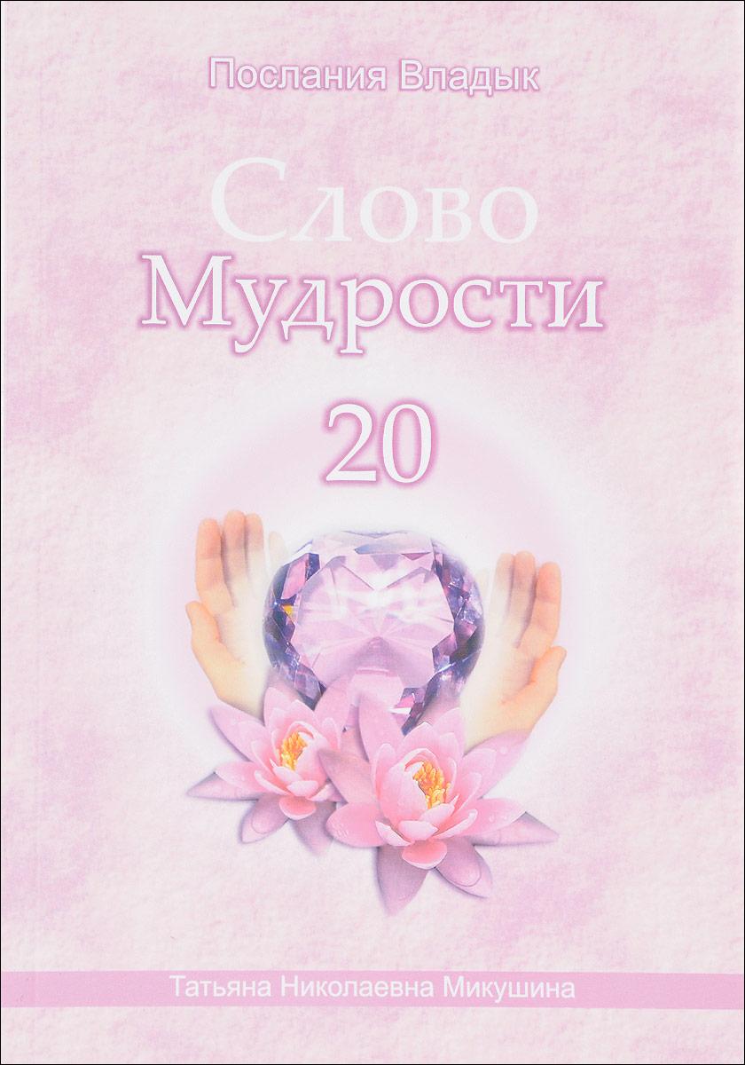 Слово Мудрости - 20. Т. Н. Микушина