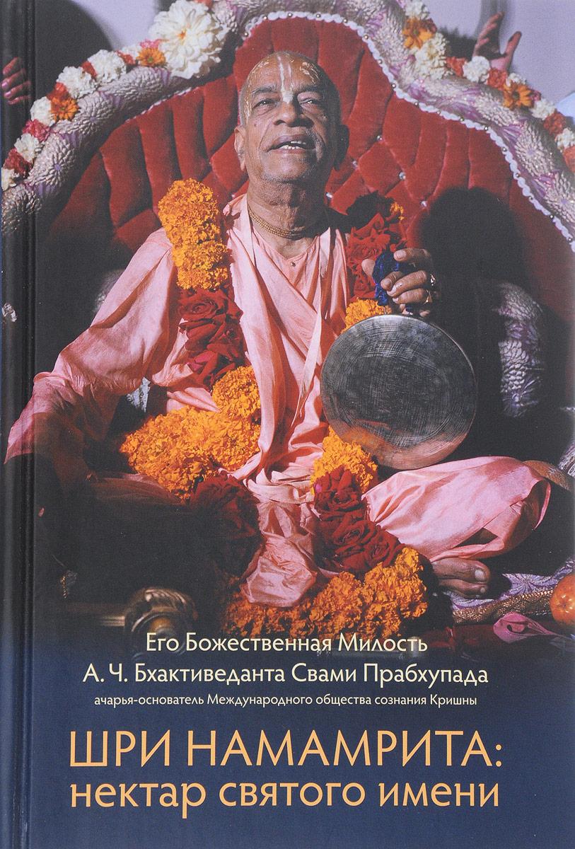 Шри Намамрита:нектар святого имени. А.Ч.Бхактиведанта Свами Прабхупада