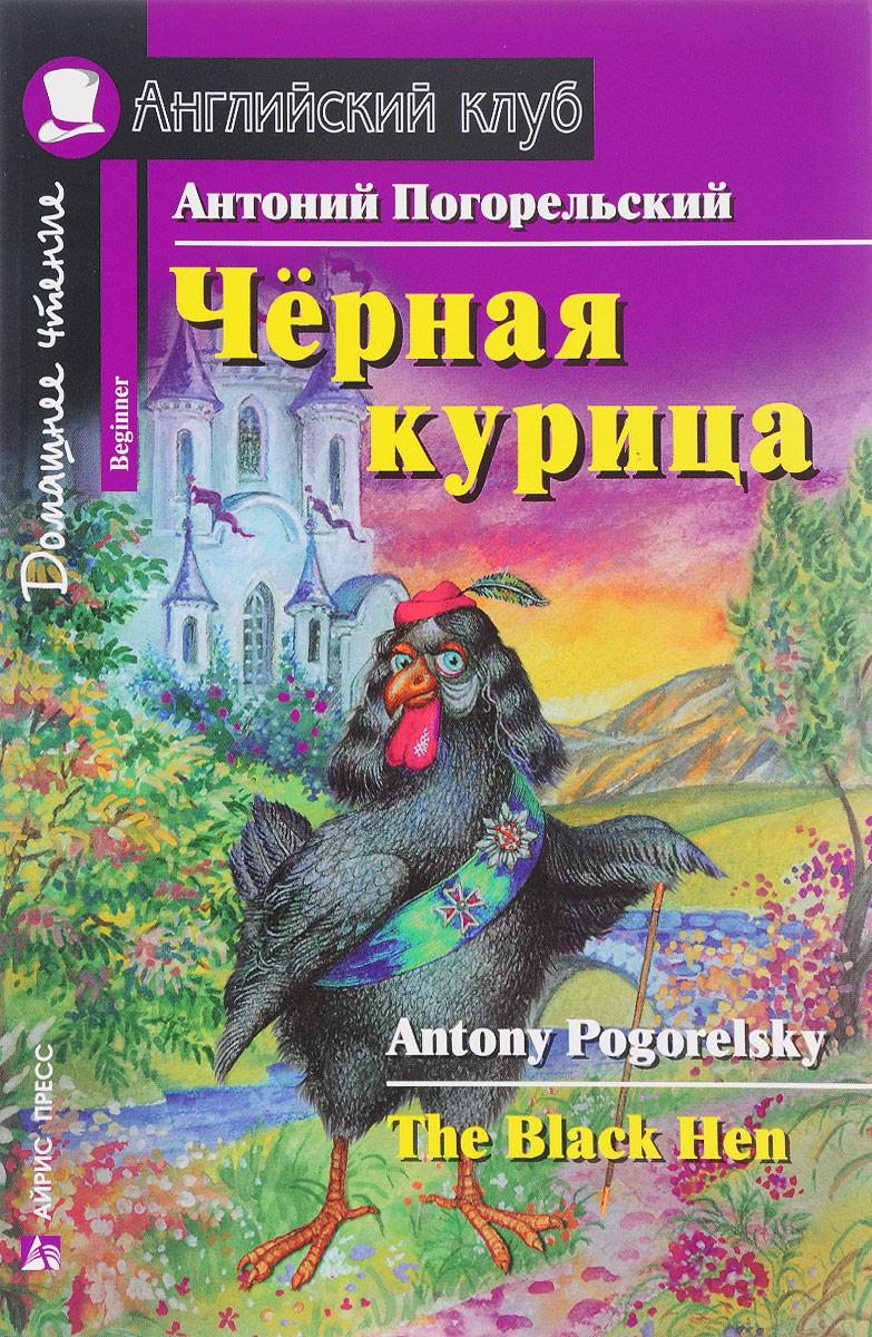 Антоний Погорельский Черная курица / The Black Hen чёрная курица или подземные жители