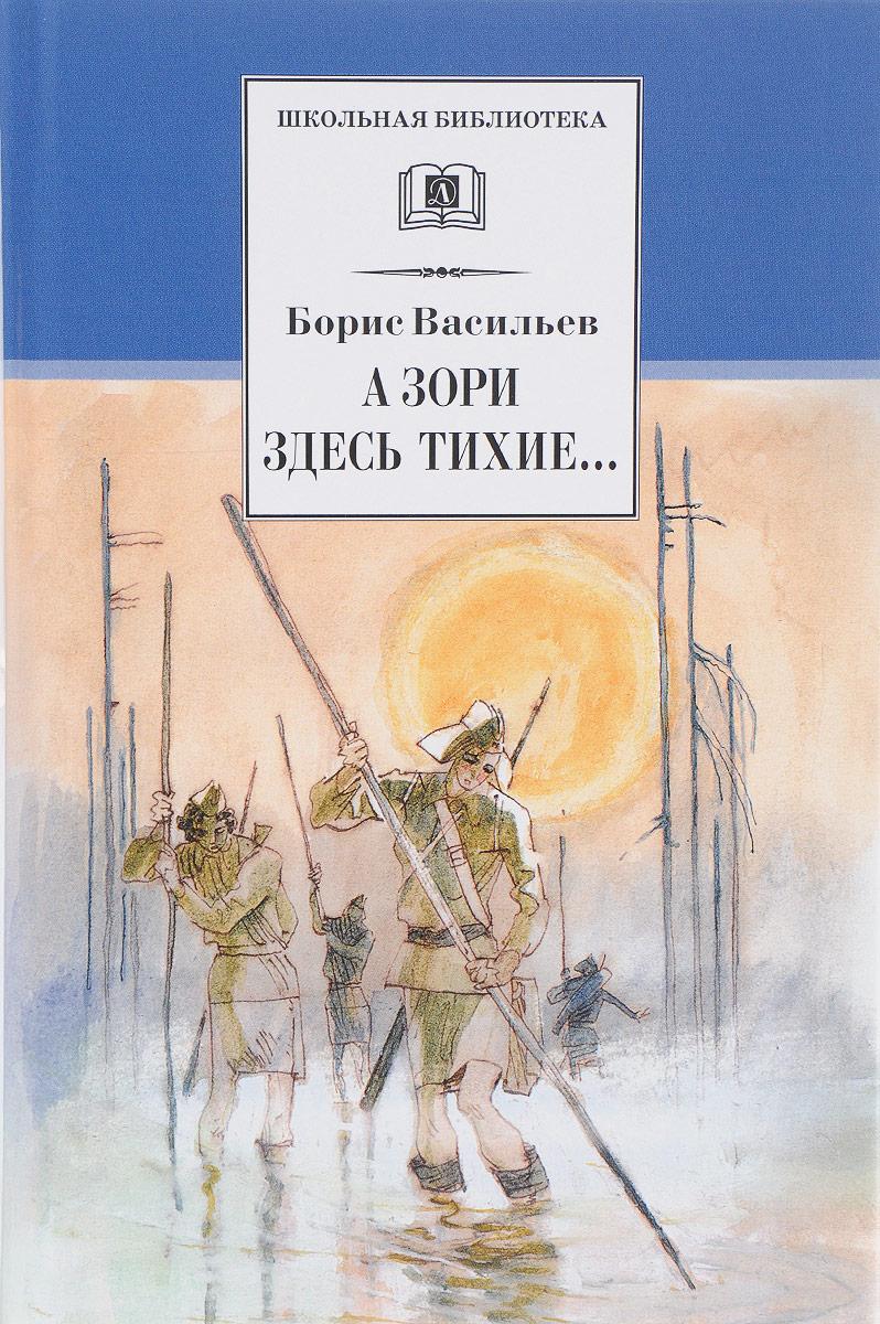 Борис Васильев А зори здесь тихие... борис васильев васильев б с с в 7 томах