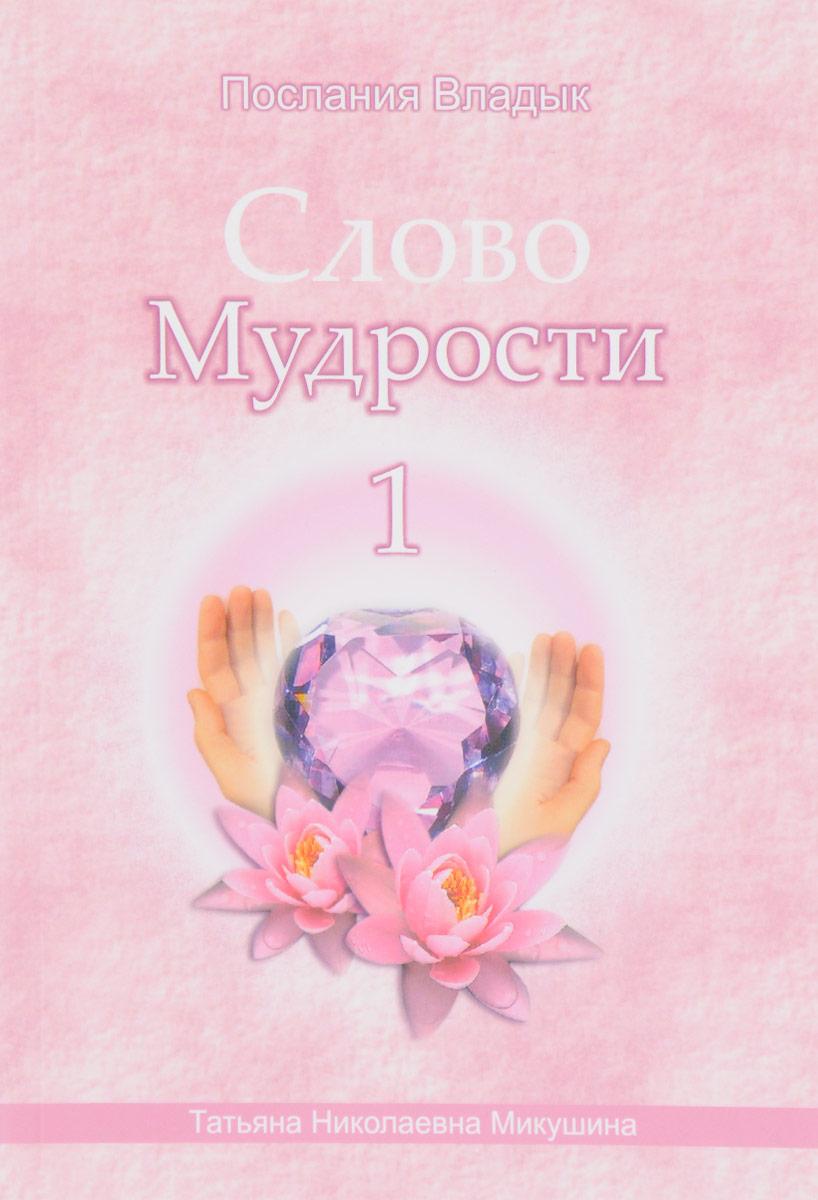 Слово Мудрости - 1. Т. Н. Микушина