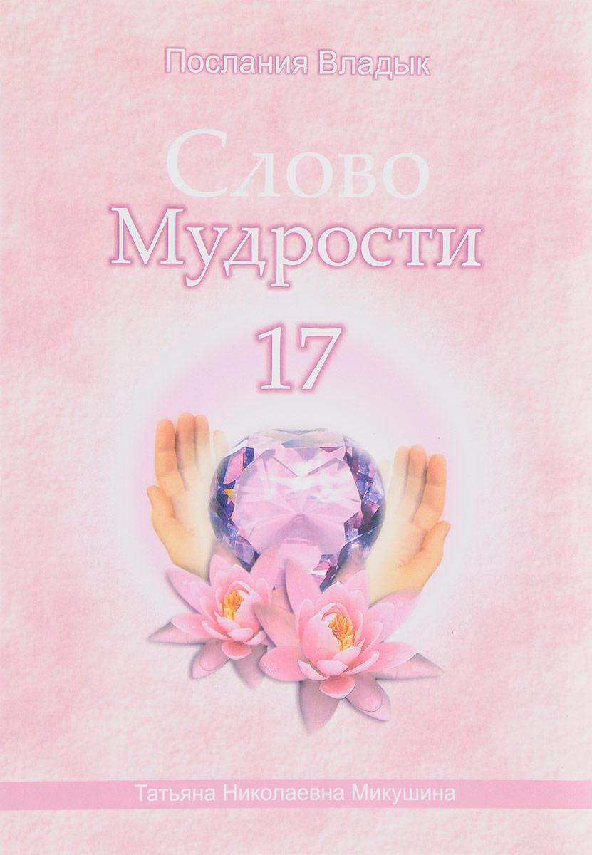 Слово Мудрости - 17. Т. Н. Микушина