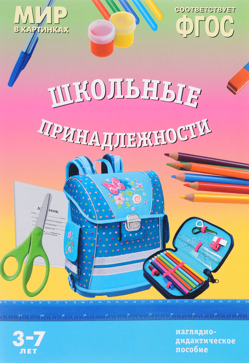 Школьные принадлежности. Наглядно-дидактическое пособие. Для детей 3-7 лет (набор карточек)