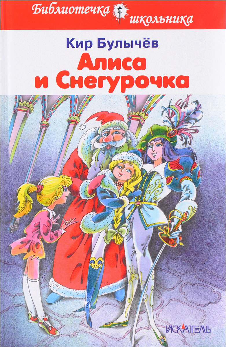Кир Булычев Алиса и Снегурочка булычев к алиса и крестоносцы