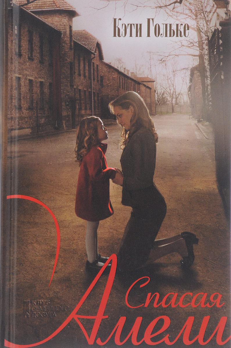 Кэти Гольке Спасая Амели ISBN: 978-5-9910-3685-6, 978-1-4143-8322-4, 978-617-12-1461-3