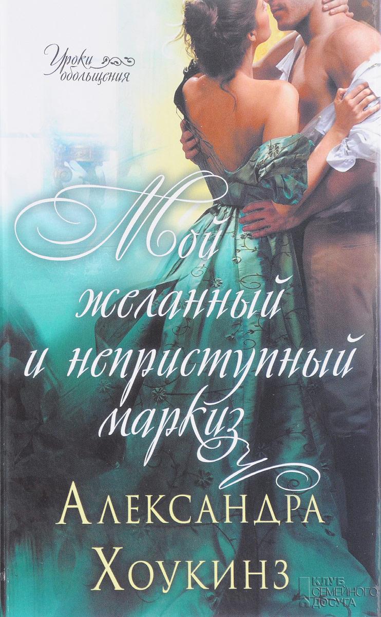 Александра Хоукинз Мой желанный и неприступный маркиз отзывы