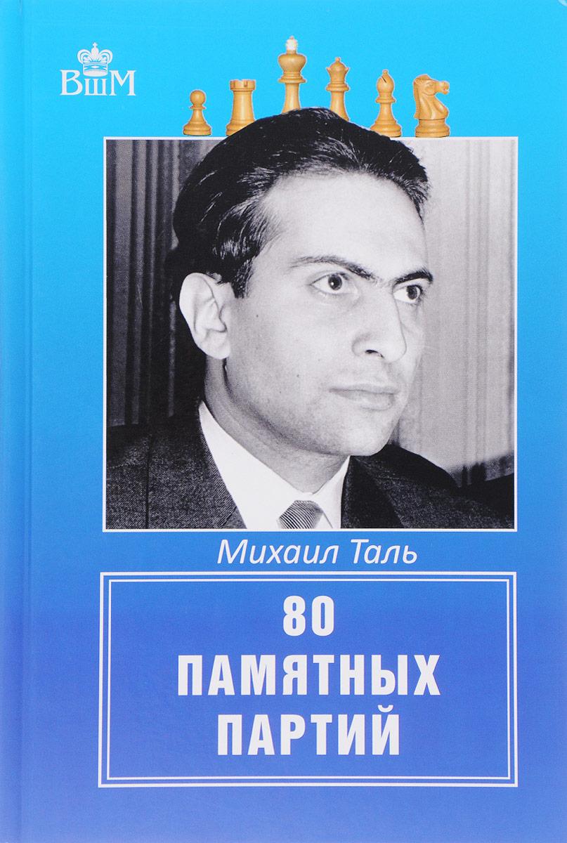 80 памятных партий. Михаил Таль