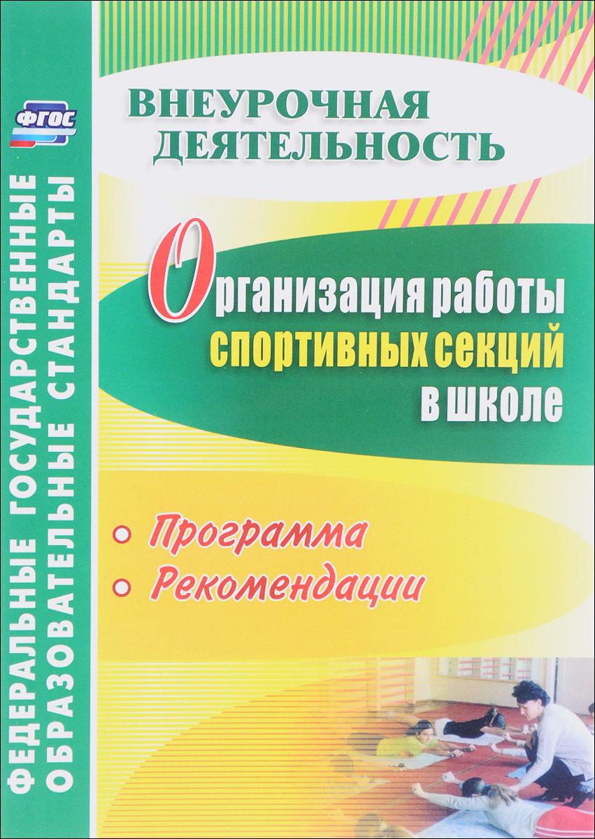 Организация работы спортивных секций в школе. Программа, рекомендации