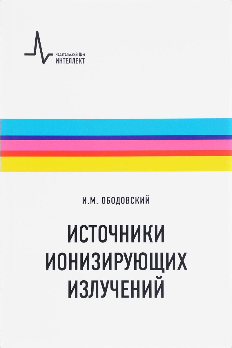 Источники ионизирующих излучений. Учебное пособие. И. М. Ободовский