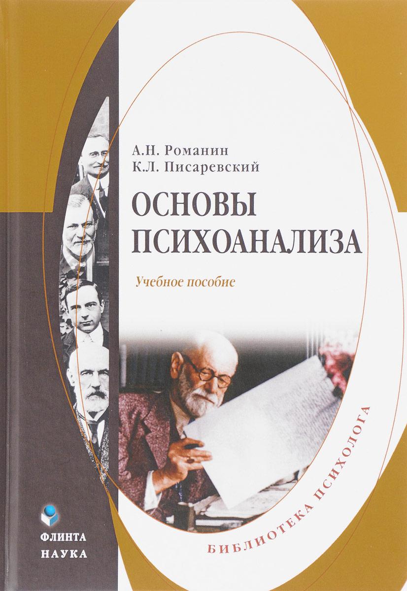 Основы психоанализа. Учебное пособие